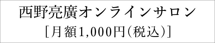 西野亮廣オンラインサロン